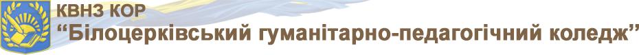 КВНЗ КОР Білоцерківський гуманітарно-педагогічний коледж