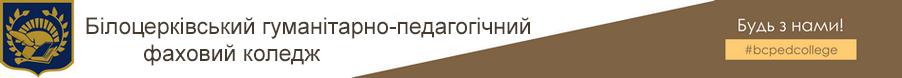 КЗ КОР Білоцерківський гуманітарно-педагогічний фаховий коледж